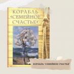 """Книга """"Корабль """"Семейное Счастье""""."""