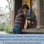137 - Как растить детей, сохранять семью, дружить и влюбляться среди соблазнов и искушений виртуального мира?