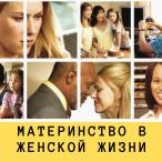 105 - Материнство в женской жизни