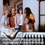 104 - Нити судеб женщин рода в сценариях жизни потомков.