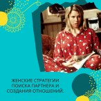 152 - Женские стратегии поиска партнера и создания отношений.