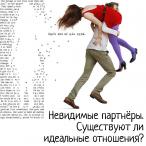 103 - Существуют ли идеальная отношения?