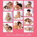 106 - Секс в человеческой любви.