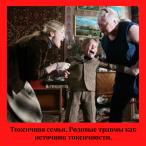 112 - Токсичная семья. Родовые травмы как источник токсичности.